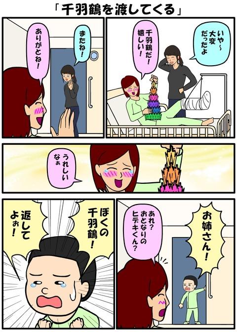 耐え子_1150縦長_0010