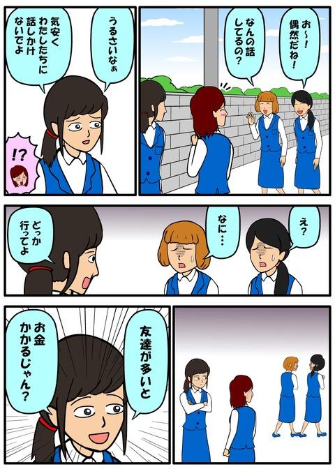 耐え子_900縦長_0006