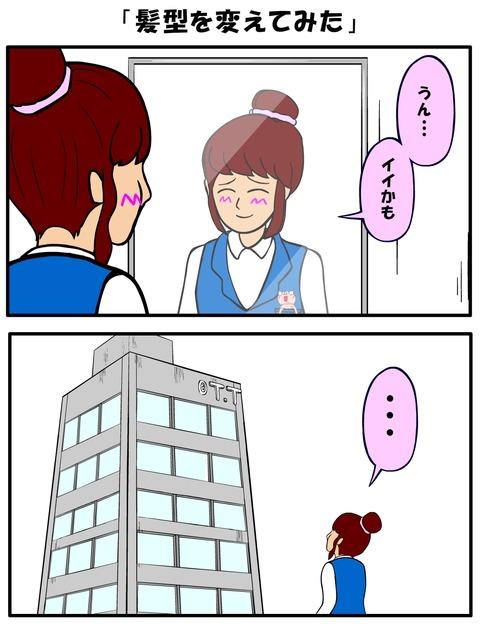 耐え子_350縦長_0009