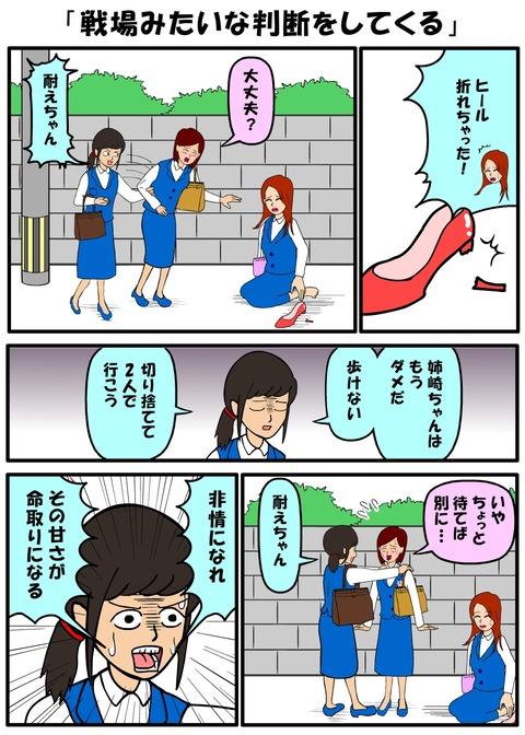 耐え子_1000縦長_0002