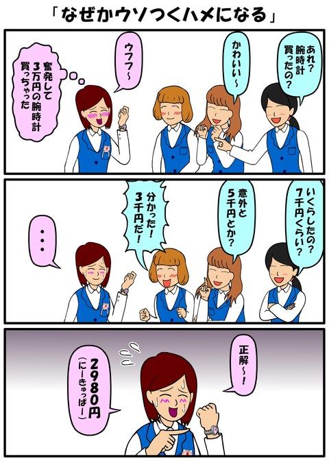 耐え子_690縦長_0003