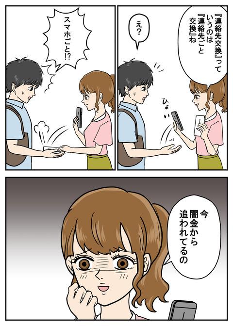 ヤバイ美女40_002