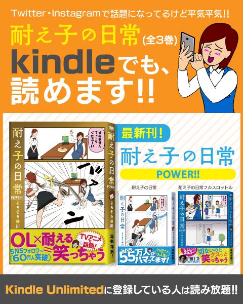 耐え子kindleブログ告知画像0608