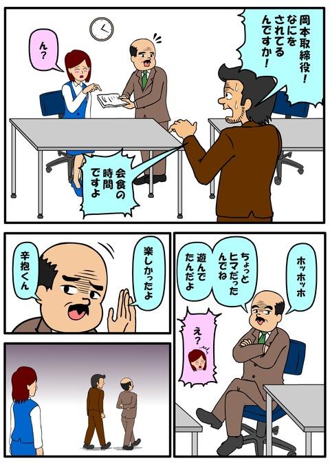 耐え子_960縦長_0006