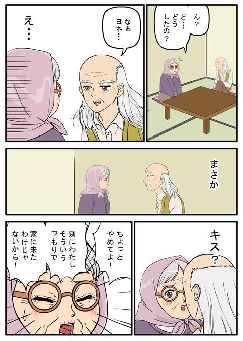 75の初恋03-2