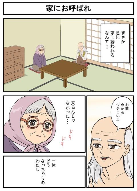 75の初恋03-1