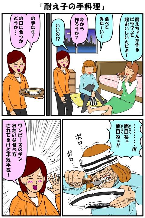 耐え子_560縦長_0001