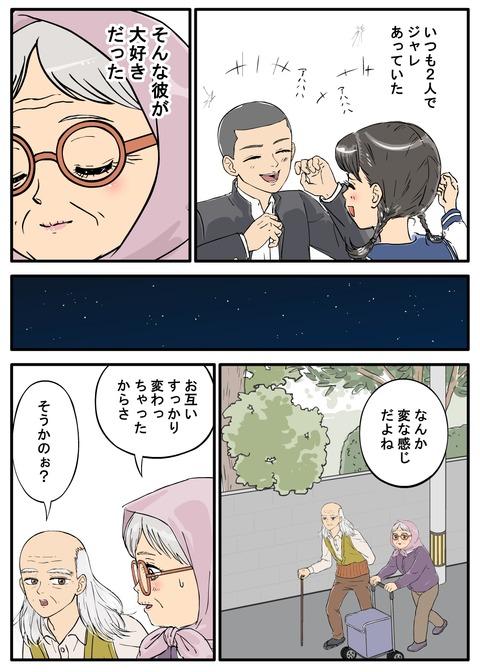 75の初恋01-2