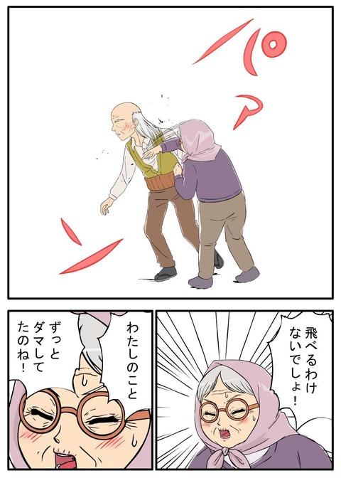 75の初恋07-3