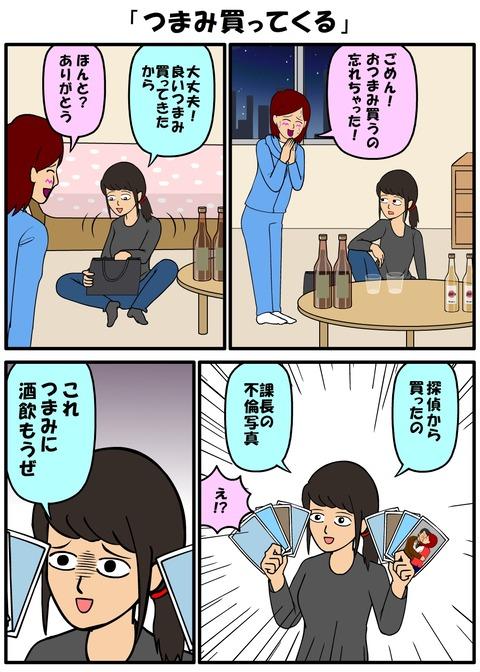 耐え子_1080縦長_0009