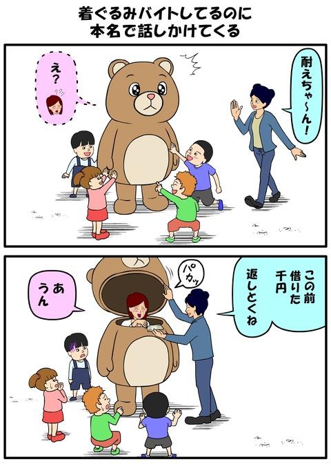 耐え子_1020縦長_0005