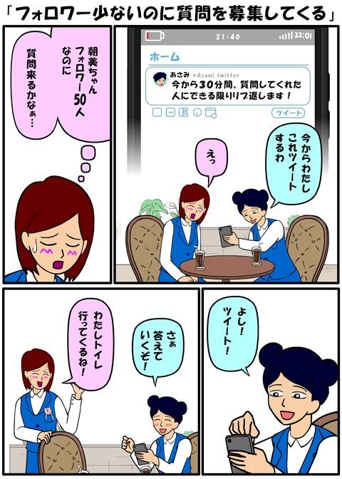 耐え子_1140縦長_0007