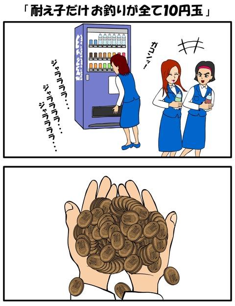 耐え子_240縦長_0006