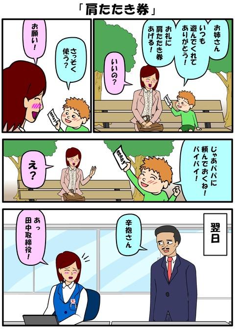 耐え子_1150縦長_0002