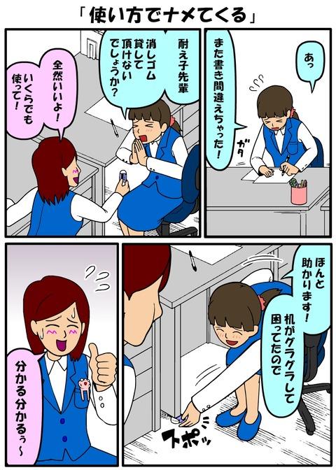 耐え子_580縦長_0002