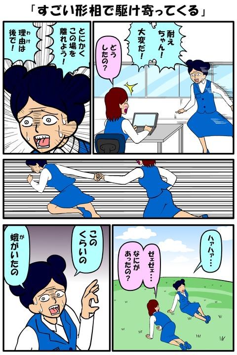 耐え子_870縦長_0002