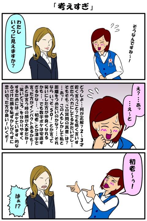 耐え子_410縦長_0009