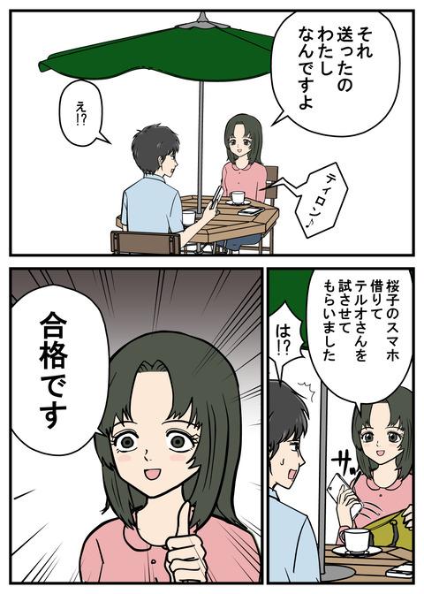 ヤバイ美女35_003