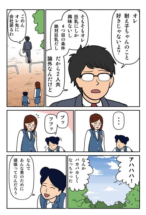 1巻_-29