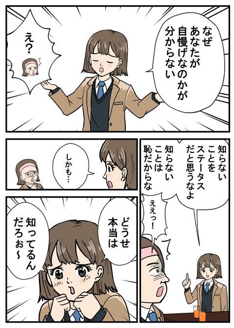 ミカたん51-2