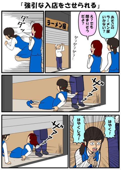 耐え子_790縦長_0004