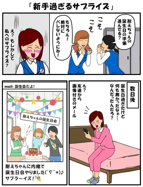 耐え子_390縦長_0001