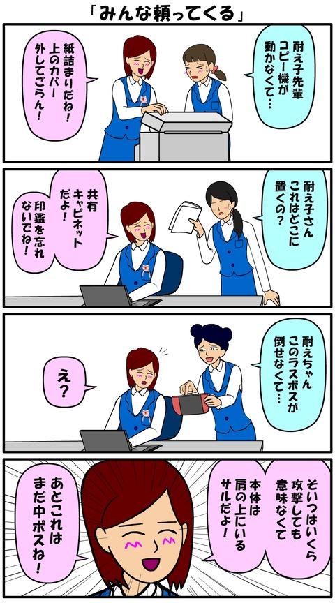 耐え子_1150縦長_0009