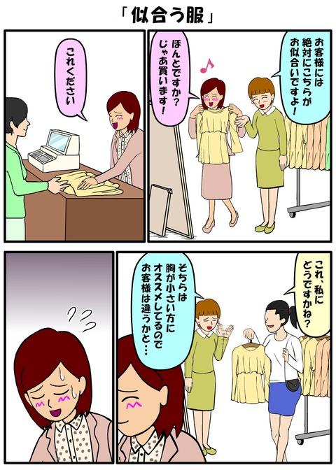 耐え子_660縦長_0010