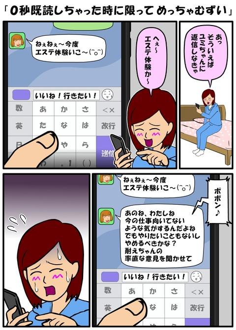耐え子_770縦長_0006