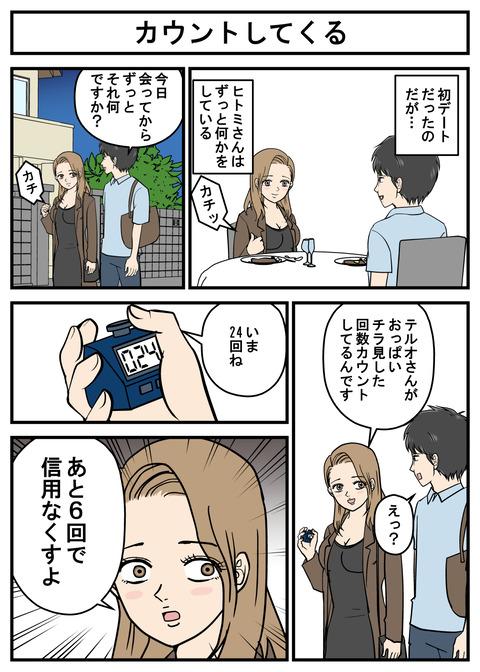 ヤバイ美女36_001