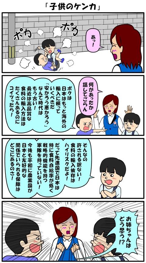 耐え子_720縦長_0001