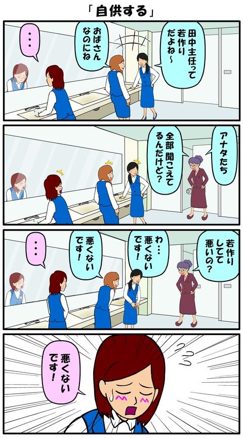 耐え子_880縦長_0009