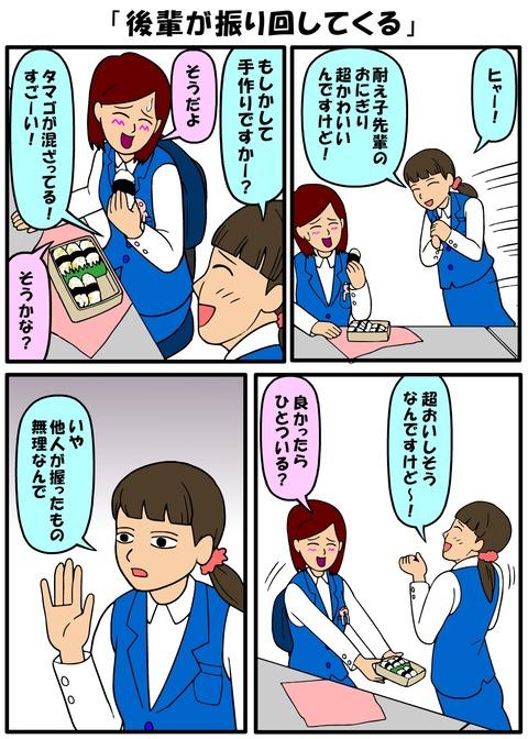 耐え子_560縦長_0010