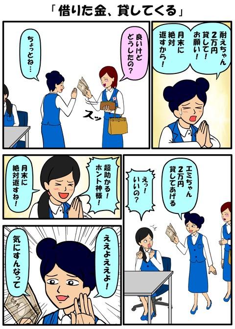 耐え子_980縦長_0003