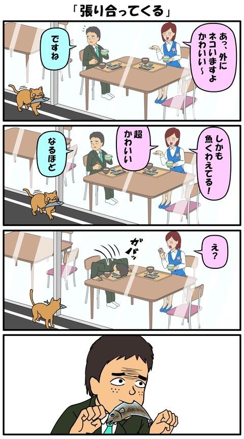 耐え子_1000縦長_0007
