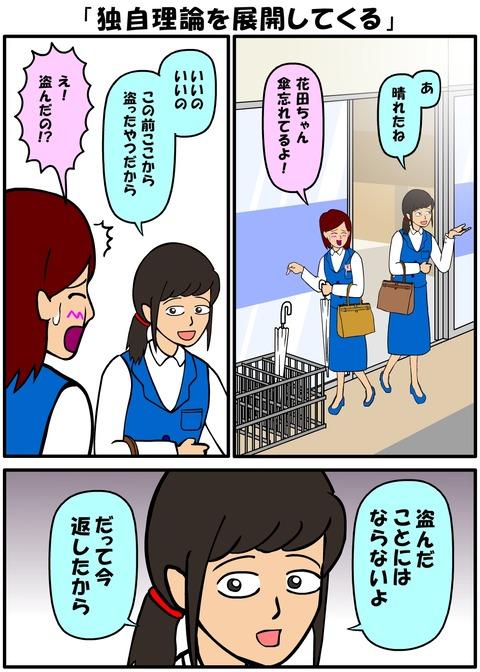 耐え子_1160縦長_0001