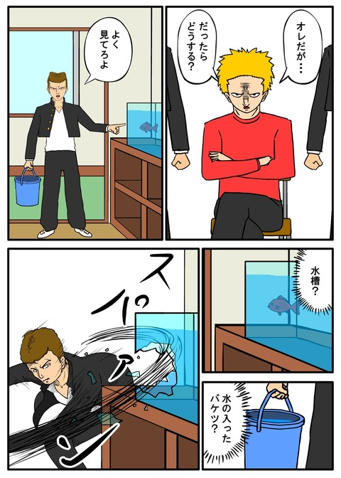 つっぱり方01-2