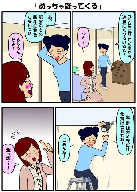 耐え子_620縦長_0003