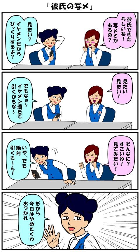 耐え子_740縦長_0008