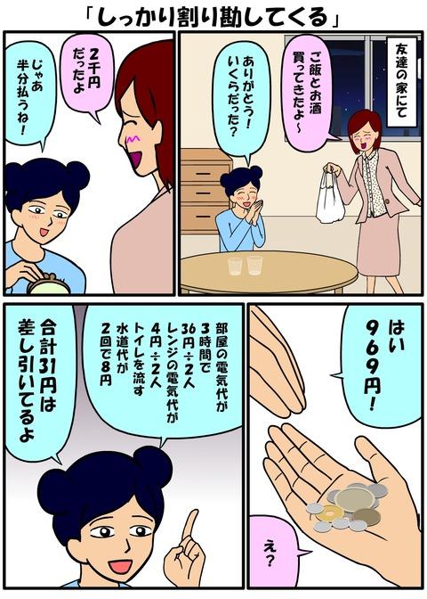 耐え子_1140縦長_0010