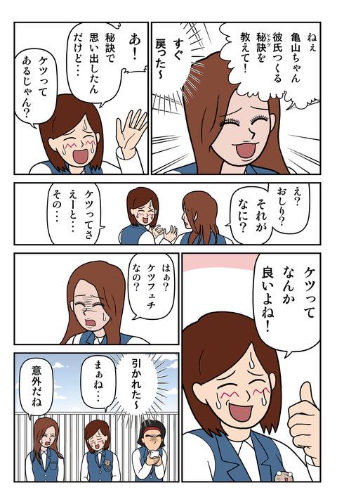 2巻_-06