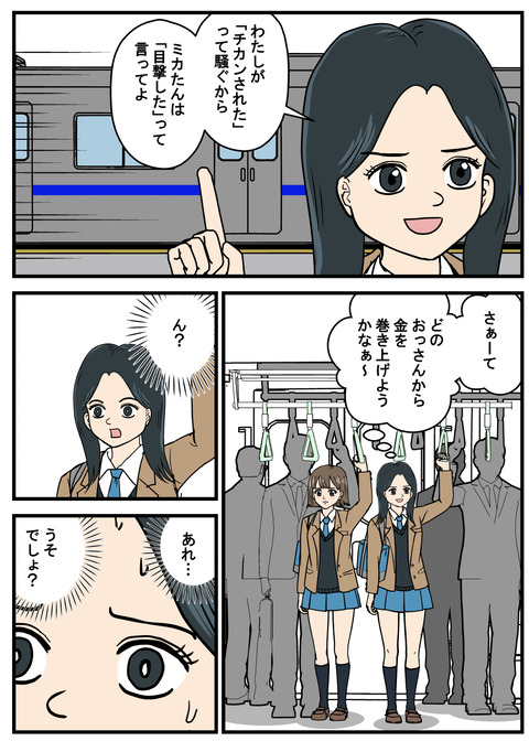 ミカたん10-2