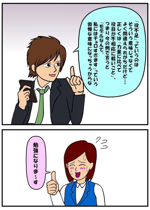 耐え子_440縦長_0007