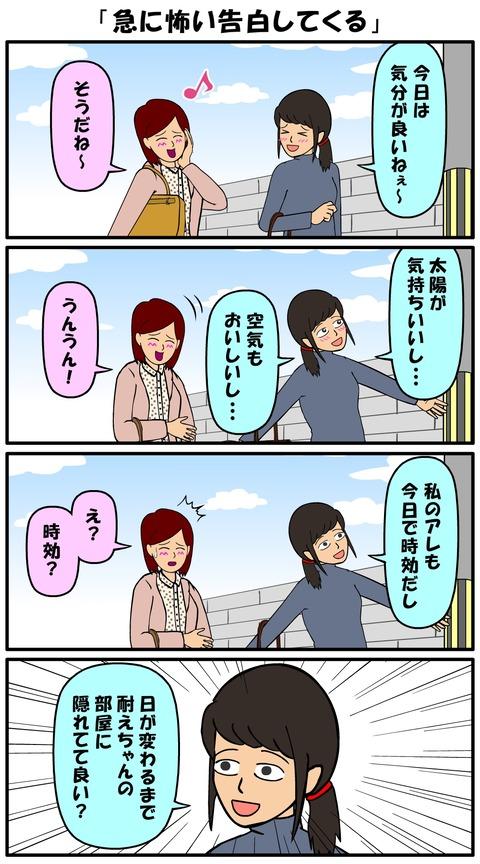 耐え子_730縦長_0004