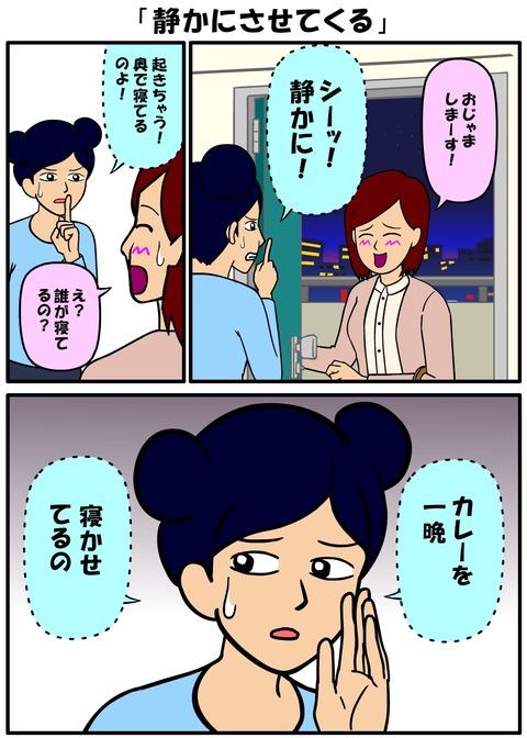 耐え子_1190縦長_0006