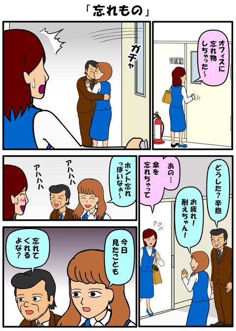 耐え子_970縦長_0004