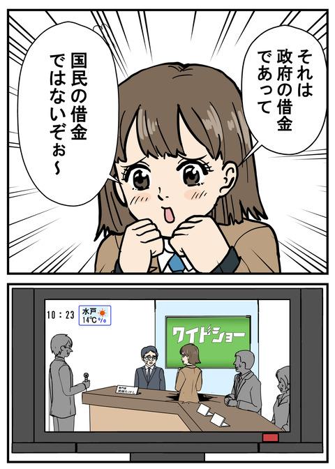 ミカたん08-3