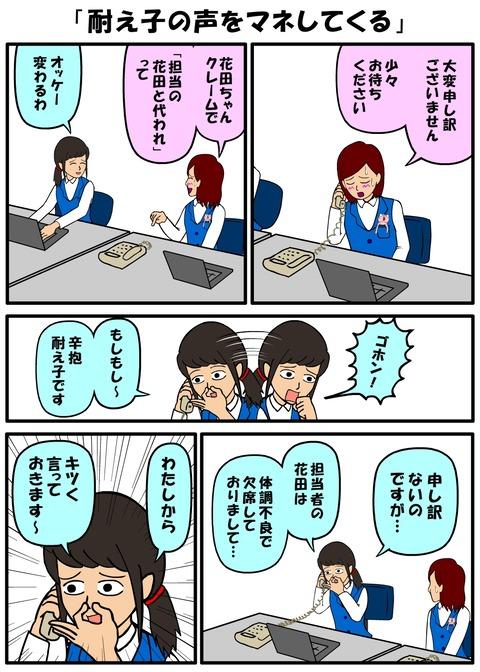 耐え子_960縦長_0004