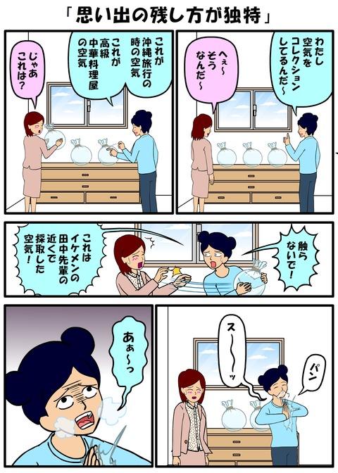耐え子_960縦長_0008