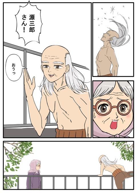 75の初恋02-3